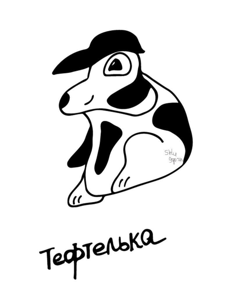 Teftelka